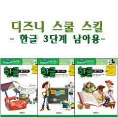 디즈니 스쿨스킬워크북한글3단계남아용-1,2,3호
