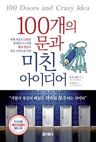 100개의 문과 미친 아이디어 = 100 Doors and Crazy Idea : 세계 최초로 USB를 발명한 이스라엘 벤처 영웅의 성공 스타트업 전략