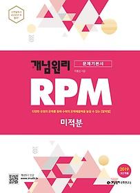 [2권분철] 개념원리 RPM 미적분 (2021년용)