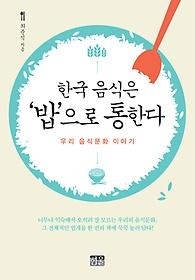 한국 음식은 밥으로 통한다