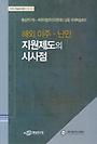 해외 이주 난민 지원제도의 시사점 : 통일연구원 북한이탈주민지원재단 공동 국제학술회의
