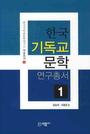 한국 기독교 문학 연구총서 1