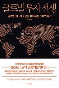 글로벌 투자 전쟁 = Global investment war : 글로벌 머니의 흐름을 지배하는 투자의 원칙