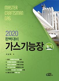 2020 완벽대비 가스기능장 필기