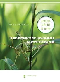 산업곤충 사육기준 및 규격 1