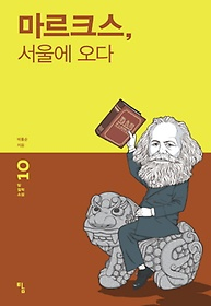 마르크스, 서울에 오다