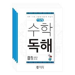 씨투엠 수학독해 B 세트