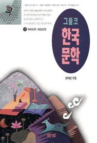 그물코 한국문학 3