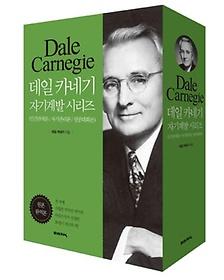 데일 카네기 자기계발 시리즈 세트