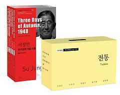 바이링궐 에디션 한국 대표 소설 110 - 8