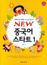 "<font title=""NEW 중국어 스타트 1 - Step by Step 주니어 중국어"">NEW 중국어 스타트 1 - Step by Step 주니...</font>"