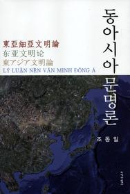 동아시아 문명론