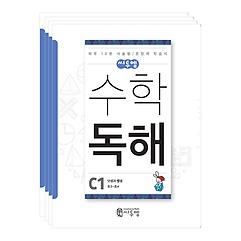 씨투엠 수학독해 C 세트