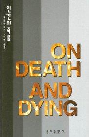 인간의 죽음