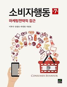 소비자행동 - 마케팅전략적 접근