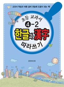 초등 교과서 한글과 漢字 따라쓰기 4-2