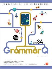 Grammar Q 그래머 큐 Level 3A