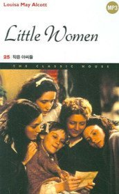 Little Women - ���� �ƾ��� 25