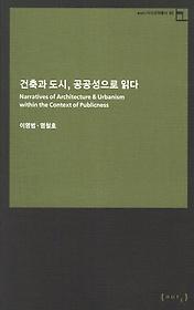 건축과 도시, 공공성으로 읽다