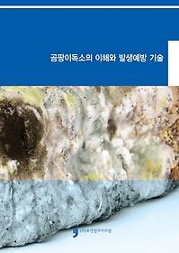 곰팡이독소의 이해와 발생예방 기술