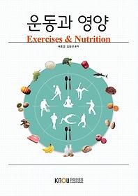 운동과영양