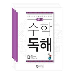 씨투엠 수학독해 D 세트