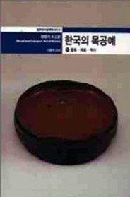 한국의 목공예 (상)