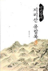 지리산 유람록 3