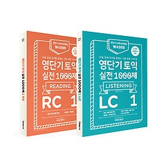 영단기 토익 실전 1000제 1 RC + LC 세트