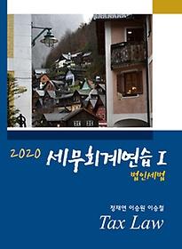 2020 세무회계연습 1 - 법인세법