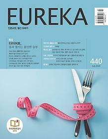 월간 유레카 7월호 440호
