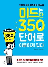 미드는 단 350단어로 이루어져 있다 : 기적의 최강 영어회화 학습법