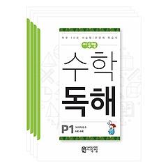 씨투엠 수학독해 P 세트