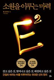 E2 - 소원을 이루는 마력