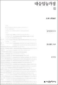 대승입능가경 (천줄읽기)