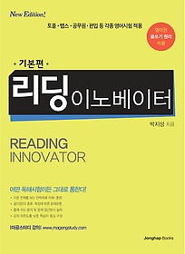 "<font title=""리딩 이노베이터 READING INNOVATOR - 기본편"">리딩 이노베이터 READING INNOVATOR - 기본...</font>"