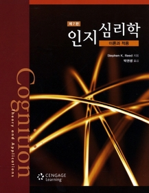 cognitive psychology and instruction ebook