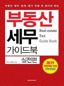 부동산 세무 가이드북 - 실전편