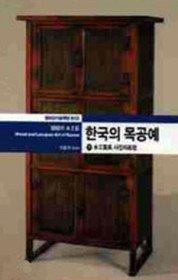한국의 목공예 (하)