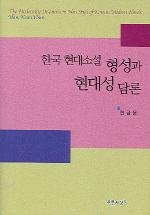 한국현대소설 형성과 현대성 담론