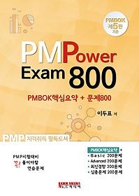 PMP PMPower Exam800 (2015)