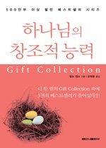 하나님의 창조적 능력 Gift Collection