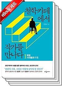 "<font title=""[세트] 철학카페에서 작가를 만나다 (전2권)"">[세트] 철학카페에서 작가를 만나다 (전2...</font>"
