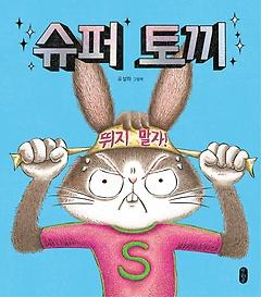 슈퍼 토끼 (빅북)