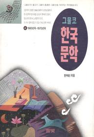 그물코 한국문학 4
