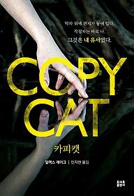 카피캣 = Copy cat