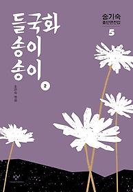 들국화 송이송이 2(큰글자도서)