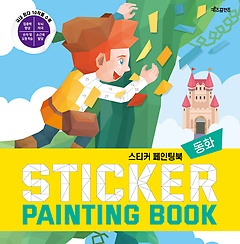 스티커 페인팅북 - 동화