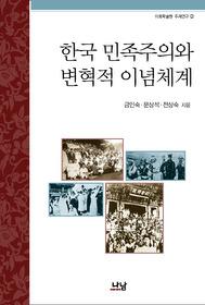 한국 민족주의와 변혁적 이념체계