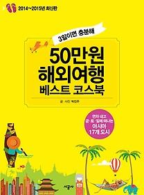 "<font title=""50만원 해외여행 베스트 코스북 (2014~2015)"">50만원 해외여행 베스트 코스북 (2014~2015...</font>"